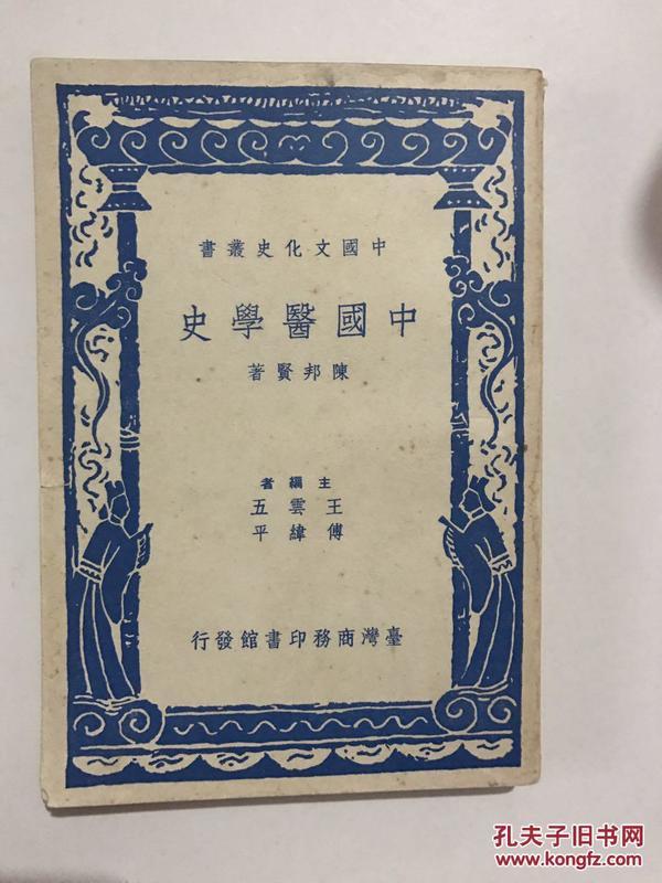 中国文化史丛书:中国医学史(全一册)