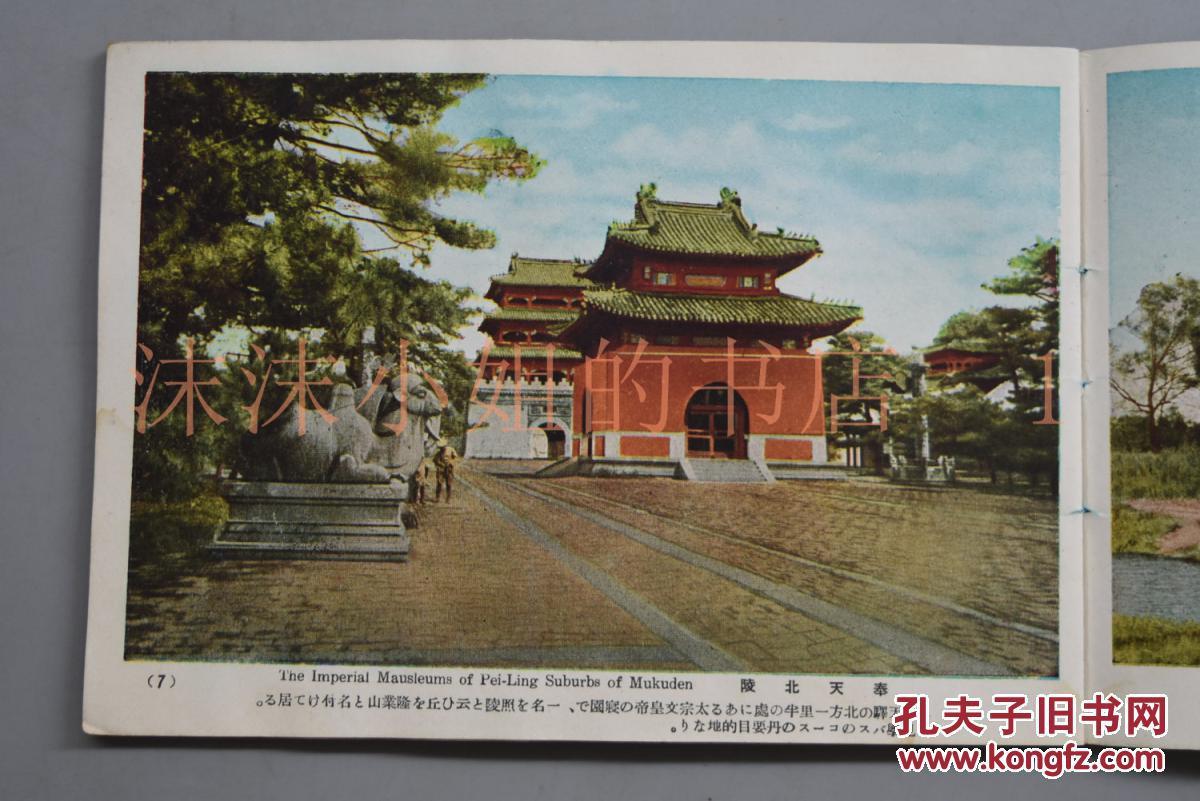 时期满洲帝国康德九年发行 彩色老照片 历史建筑 风景 大连中央广场