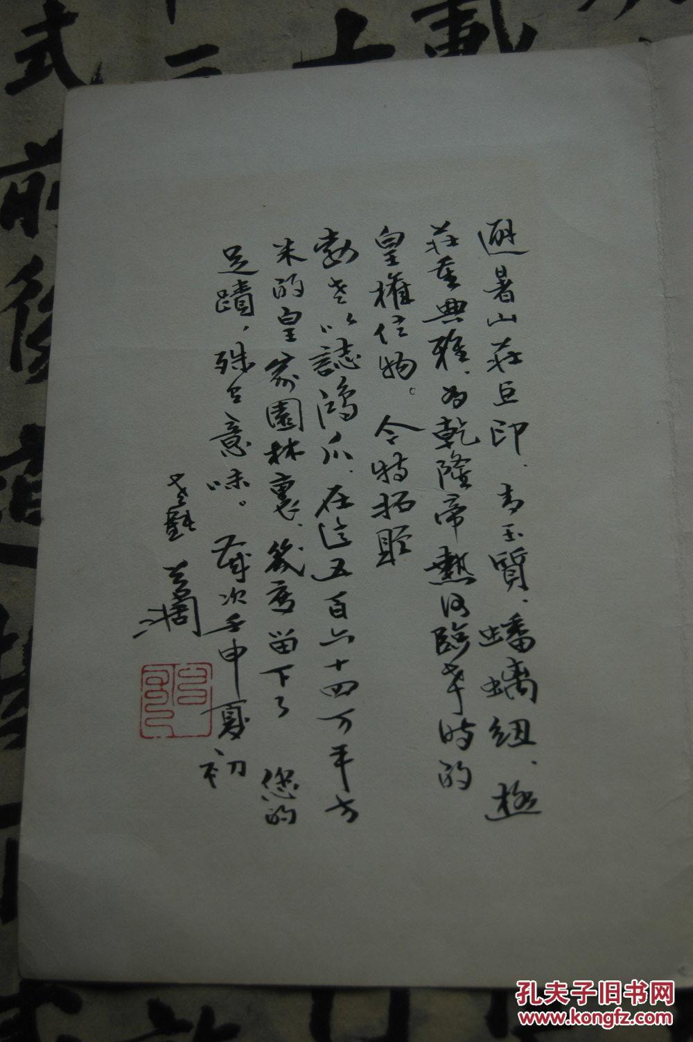 中国书法家协会会员,承德市书法家协会主席,中国老年书画研究会顾问图片