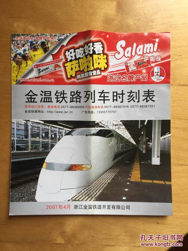 金温铁路列车时刻表  2007