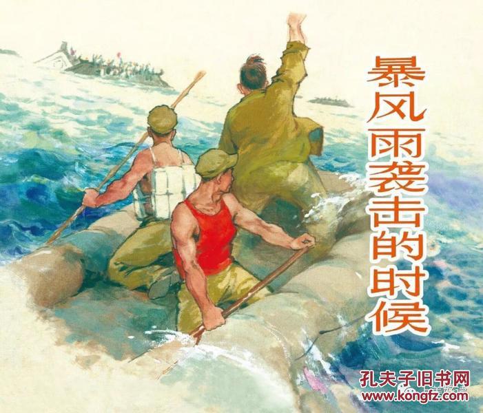 光辉足迹庆祝建军90周年连环画特辑·暴风雨袭击的时候