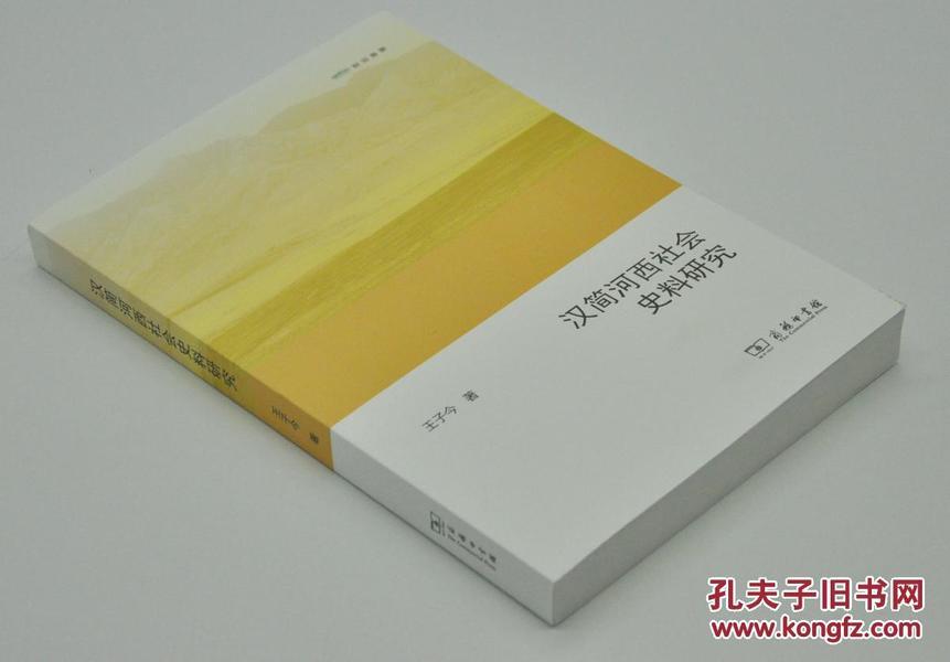(邮费5元,满99包邮)《汉简河西社会史料研究》由商务印书馆2017年2月出版,16k平装;定价90元,现八折优惠,售价72元。
