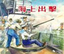 光辉足迹庆祝建军90周年连环画特辑·海上出击