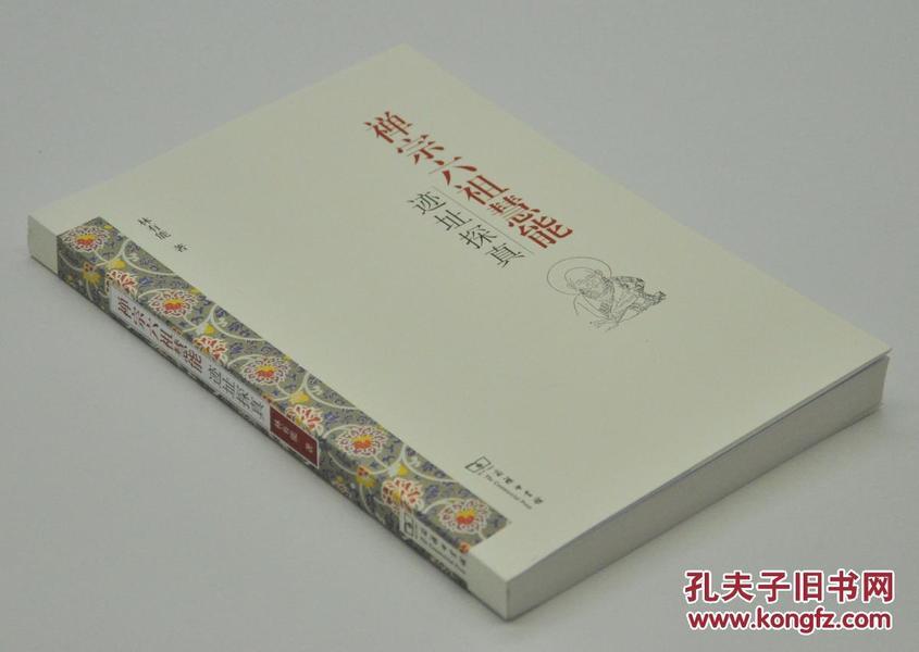 (邮费5元,满99包邮)《禅宗六祖慧能迹址探真》由商务印书馆2017年3月出版,16k平装;定价68元,现八折优惠,售价54元。