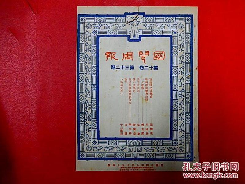 1935年【国闻周报】第12卷第32期   昌平走山记,川甘陕军事