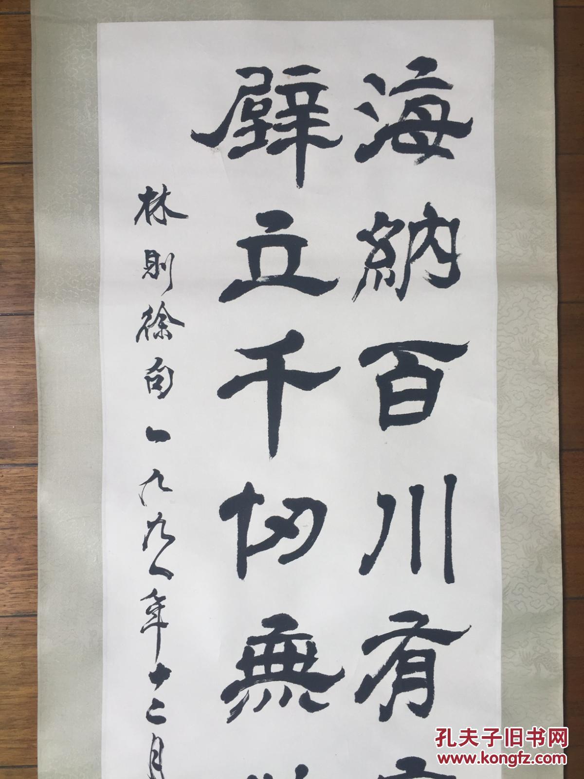 中国硬笔书法家协会主席 姜东舒 书法 93/32cm 保真图片