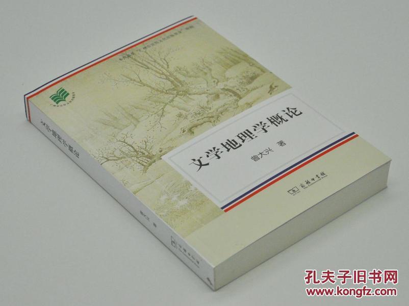 (邮费5元,满99包邮)《文学地理学概论》由商务印书馆2017年3月出版,32k平装;定价48元,现八折优惠,售价38元。