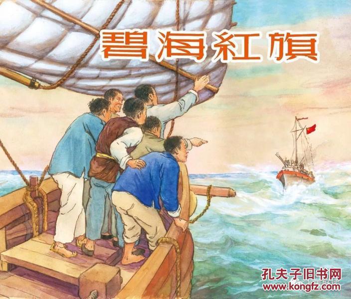 光辉足迹庆祝建军90周年连环画特辑·碧海红旗