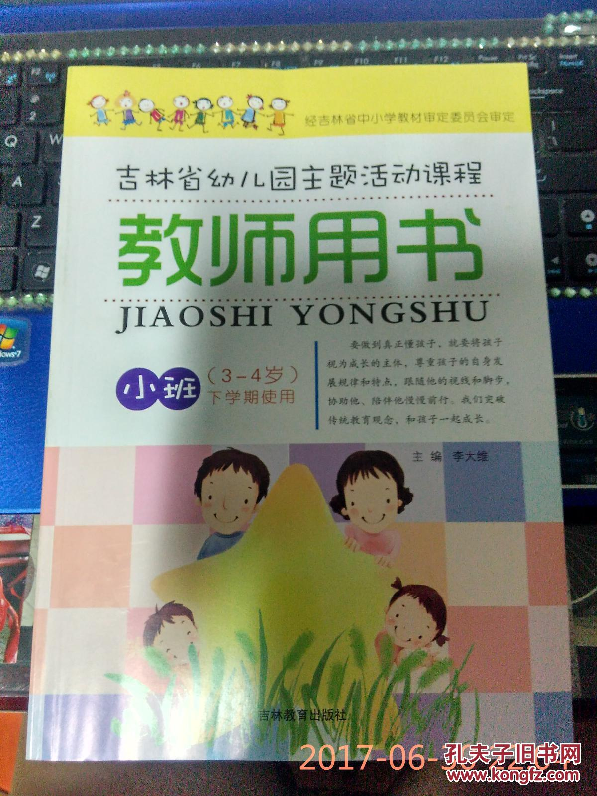 吉林省幼儿园主题活动课程教师用书 小班 (3-4岁)上学期