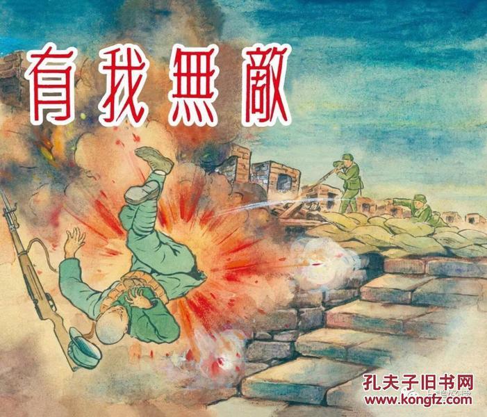 光辉足迹庆祝建军90周年连环画特辑·有我无敌
