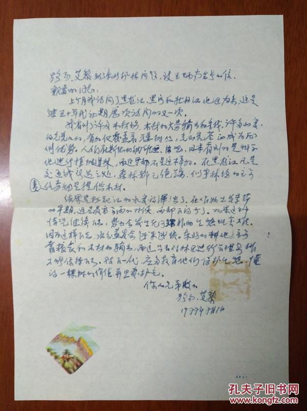 著名林学家 王战 旧藏 中国十大国际友人 路易 艾黎 1977年关于东北护林问题的信札中文稿1页,附华国锋 李先念 纪登奎关于此事的批示抄件1页,出自同一人手笔 中央植树造林