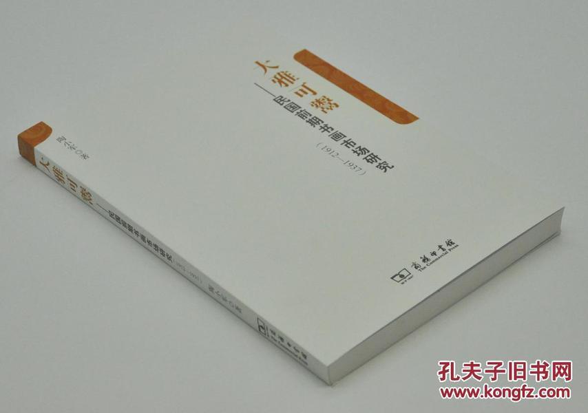 (邮费5元,满99包邮)《大雅可鬻:民国前期书画市场研究》由商务印书馆2016年12月出版,16k平装;定价56元,现七五折优惠,售价42元。