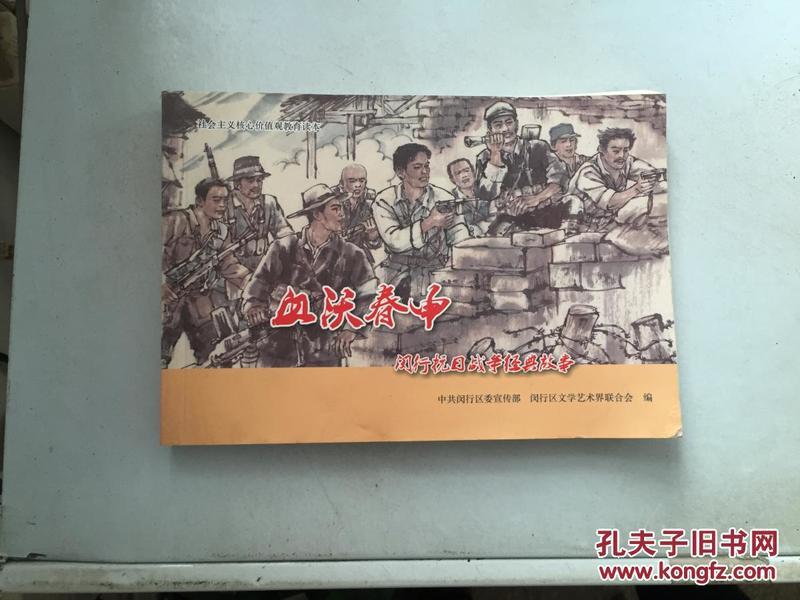 闵行抗日战争经典故事