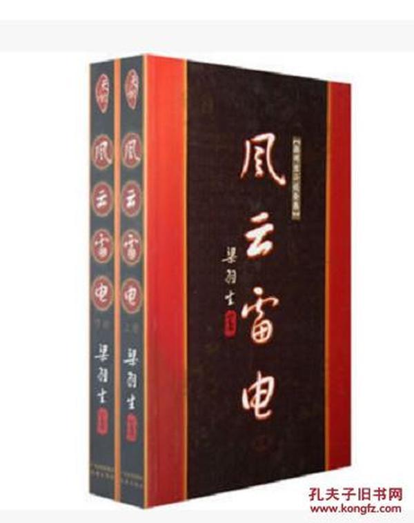 (正版现货)  风云雷电  (上下两册) 9787805216355