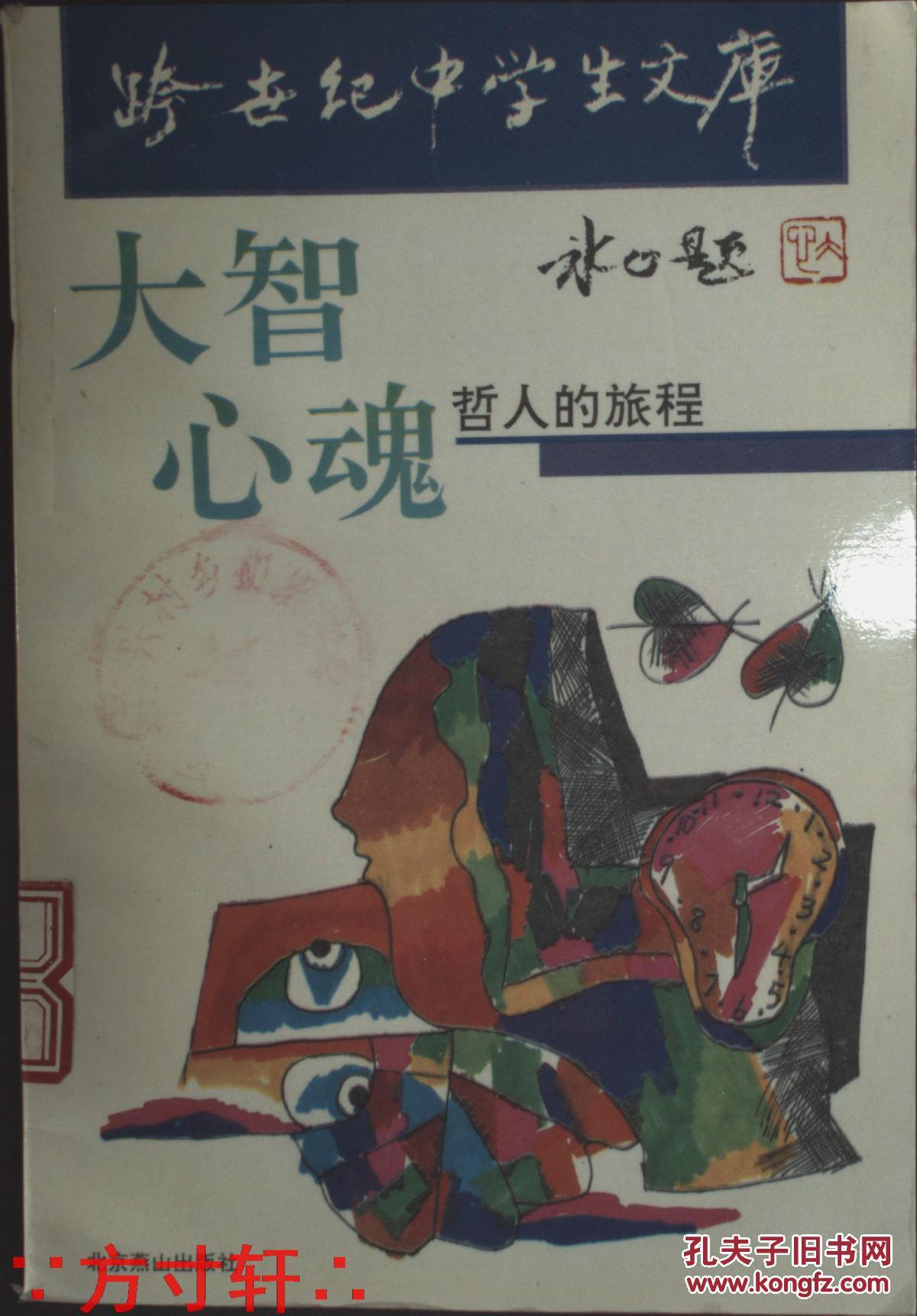 http://book.kongfz.com/134525/532586591/