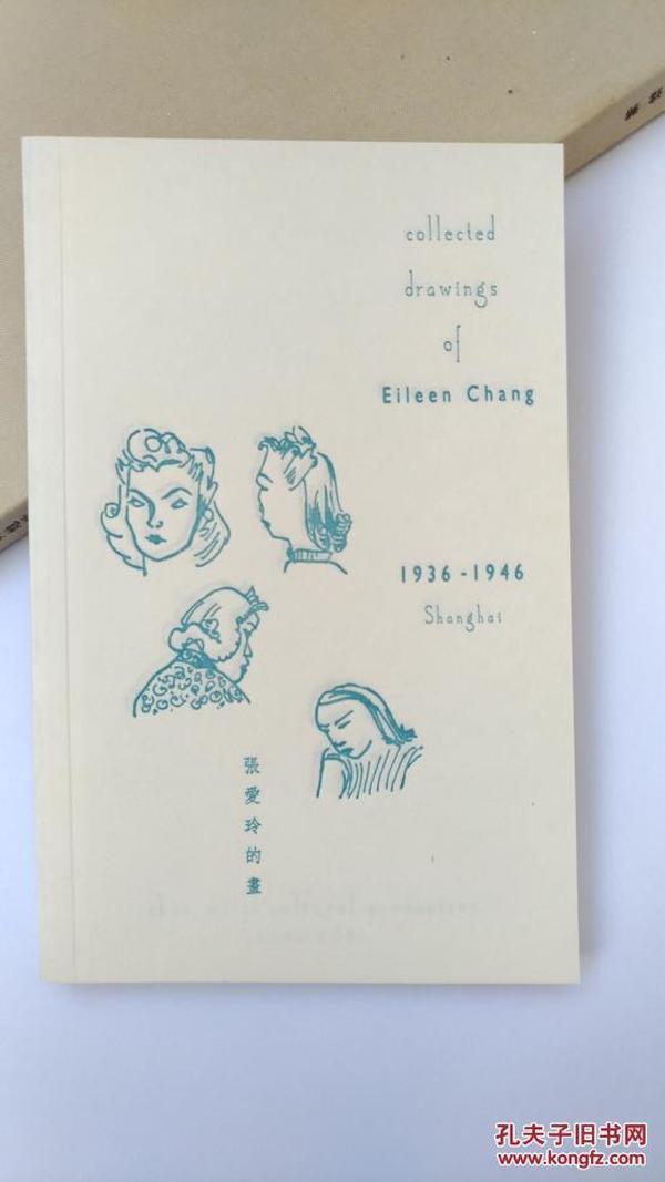 张爱玲的画(Collected Drawings of Eileen Chang 1936-1946) 少见