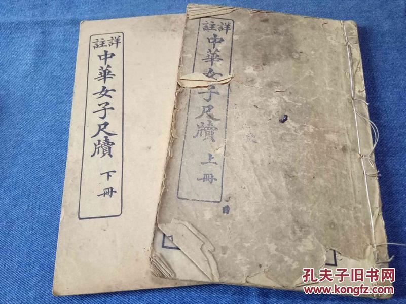 民国《详注中华女子尺牍》2册全   书中夹带旧照片