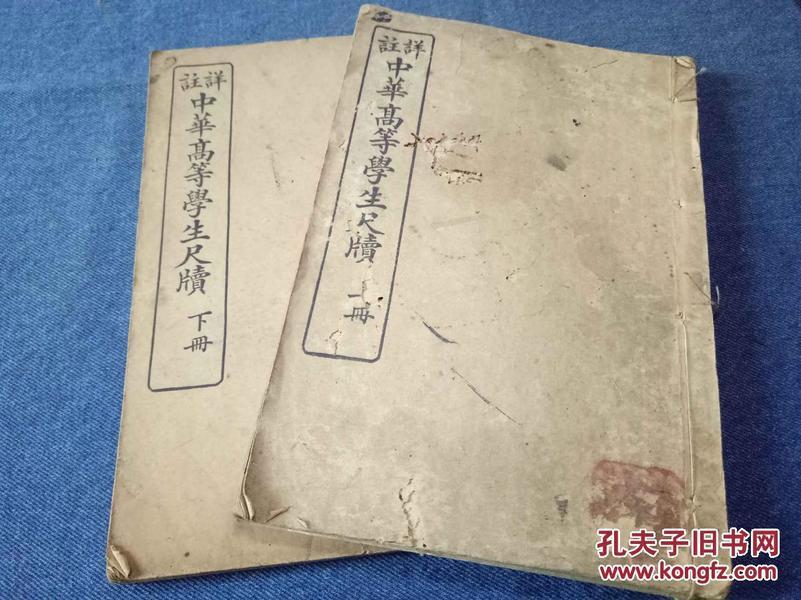 民国《详注中华高等学生尺牍》2 册全
