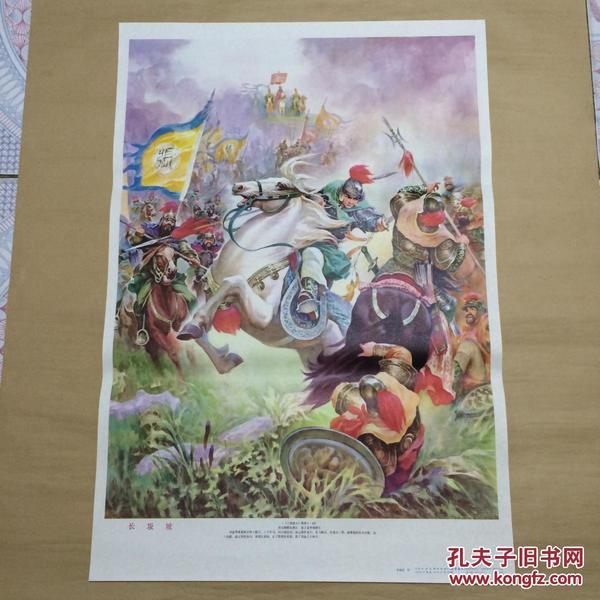 年画:长坂坡(2开)天津人民美术出版社1995年1版1印