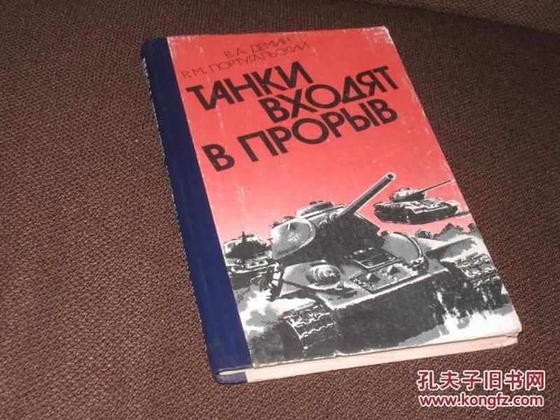 Танки входят в прорыв       苏联俄文原版:二战时期苏德坦克战(1988年,207页)