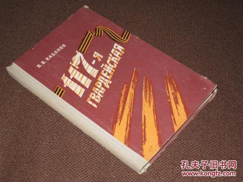 117-я Гвардейская 苏联俄文原版:二战时期117近卫师历史(1982年,180页