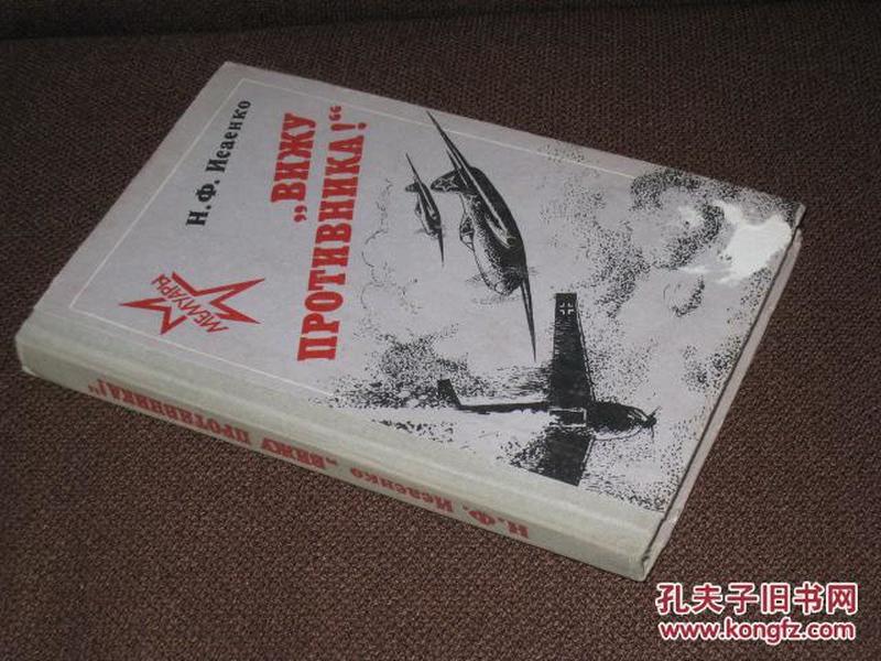 Вижу противника 苏联俄文原版:二战时期苏德空战(1981年,222页)
