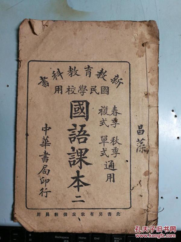 新教育教科书 国语读本(第二册)