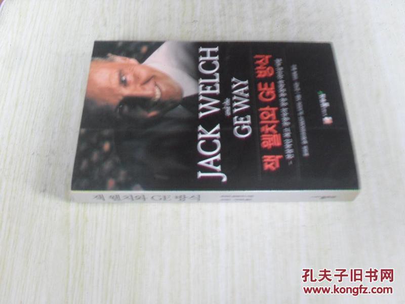 韩文原版  JACK WELCH AND THE CE WAY