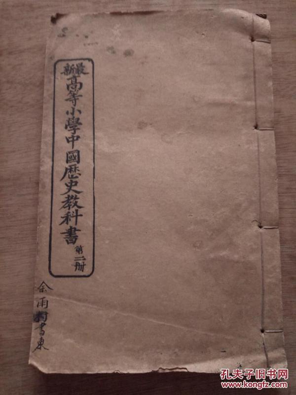 稀见晚清教科书*《最新高等小学中国历史教科书》*第二册