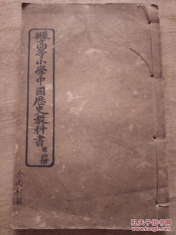 稀见晚清历史课本*《最新高等小学中国历史教科书》*(*第三册)