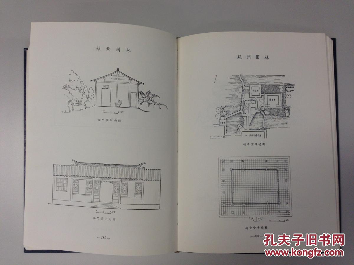 苏州园林 1956年版 同济大学建筑系教材_陈从周_孔图片