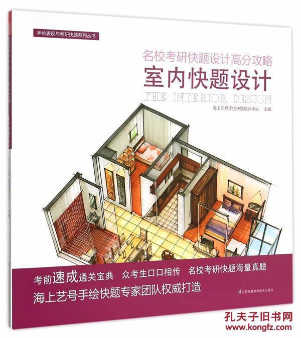 手绘表现与考研快题系列丛书--室内快题设计