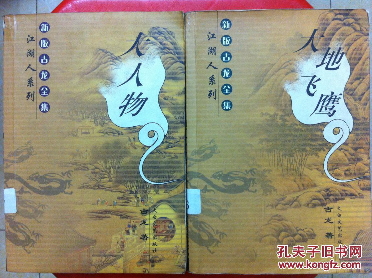 大人物,大地飞鹰,江湖人系列新版古龙小说两册,旧书包邮