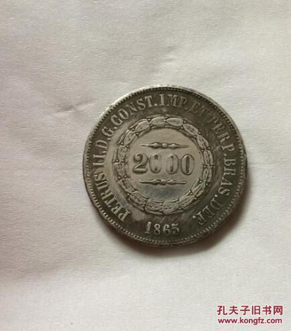 收来的外国银币 1865年银元 外国银元