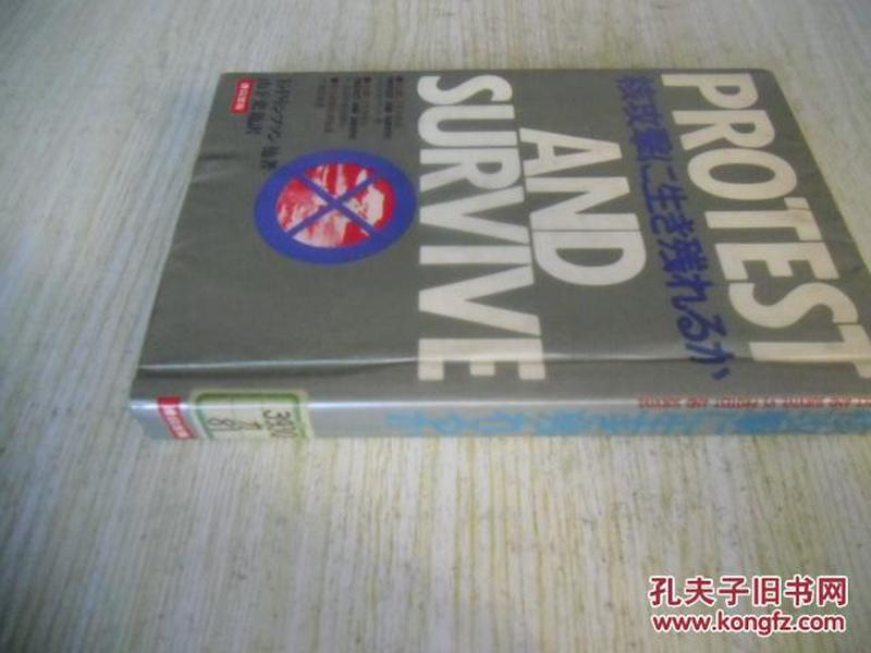 日文原版     核攻撃た生き残れるか