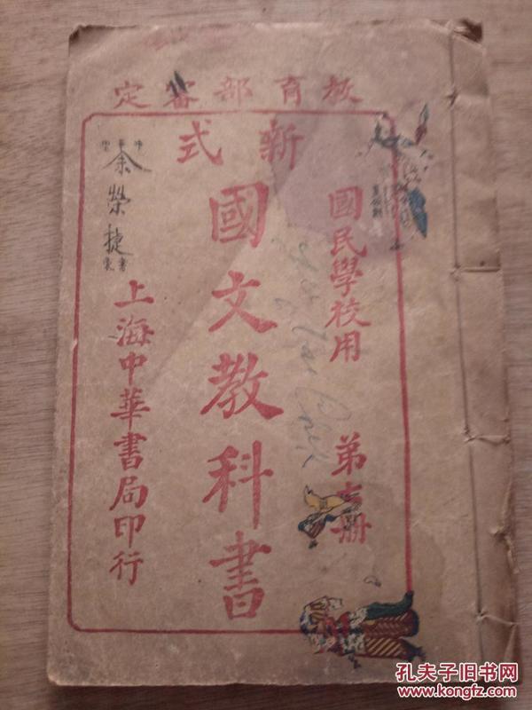 《新式国文教科书》(第七册)