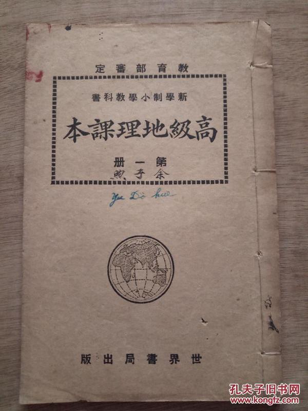 《高级地理课本》(第一册)