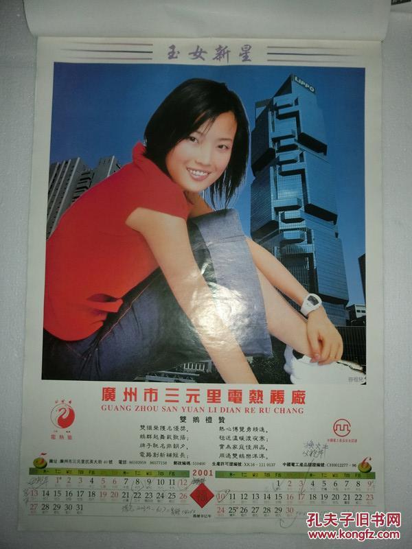 2001年挂历-玉女新星郭可盈,杨恭如,容祖儿,叶佩雯,张柏芝,梁咏琪图片