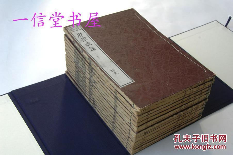 官板《唐律疏议三十卷  释文一卷 序表目录一卷》1函15册全  1806年 和精刻本 线装 木板  唐代法律