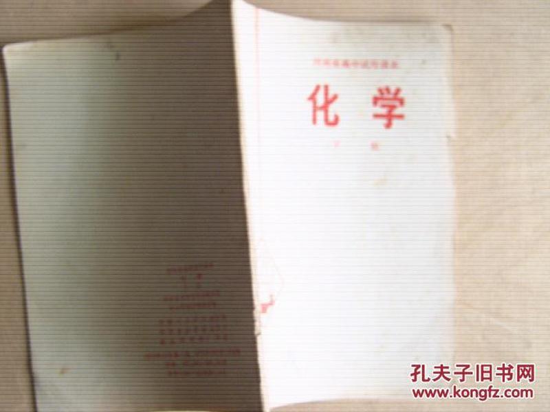 人教河南省语录试用化学书影.内有下册课本高中语文版高中图片
