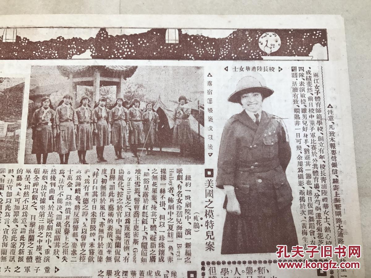 上海画报(第126期)8开4版,道林纸,1926年,朱菊贞女士舞服与军服之摄影