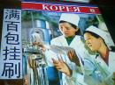 朝鲜人民画报.(俄文版 )1979.8
