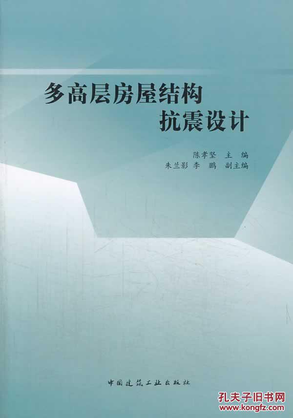 多高层房屋结构抗震设计 陈孝坚 9787112159031图片