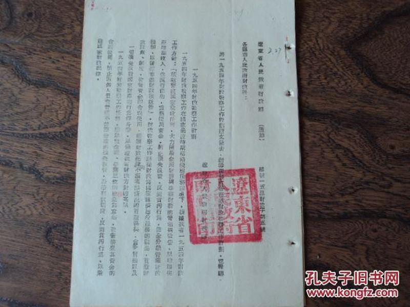 印刷时间: 1971-08 装帧: 平装 大庆古旧书店 黑龙江省大庆市 佟江 八