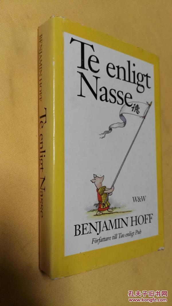 瑞典文原版  插图本 本杰明霍夫《小猪之道(the Te of Piglet)》Te enligt Nasse.Benjamin Hoff