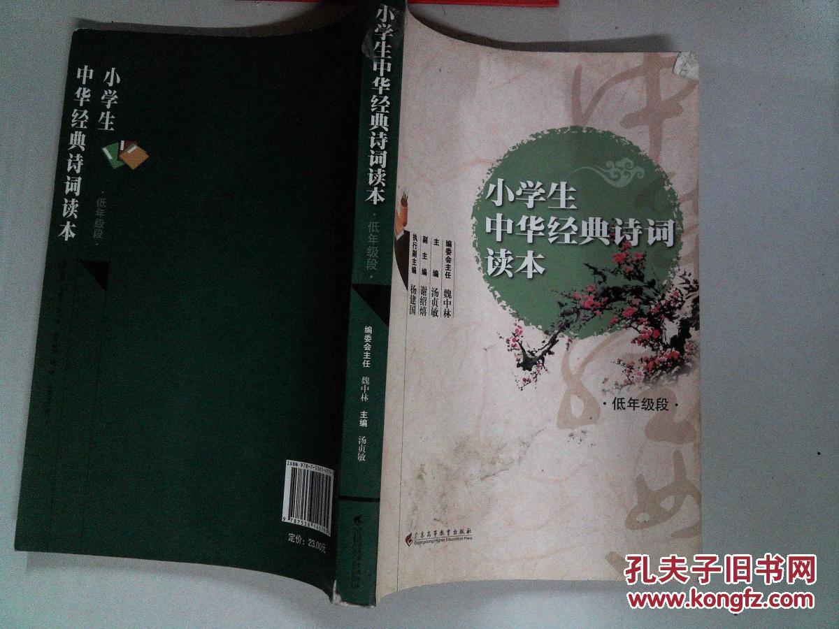 小学生中华经典诗词读本:低年级段赚小学生图片