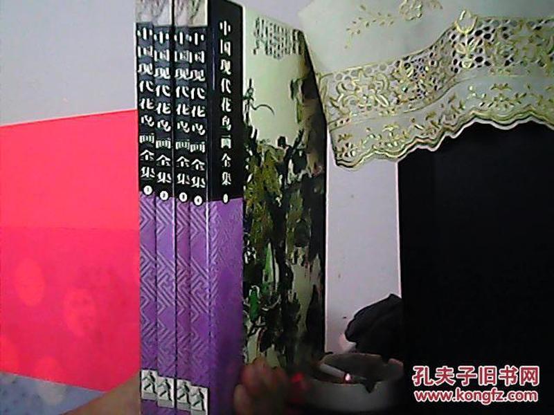 中国现代花鸟画全集(全四卷)大16开,精装