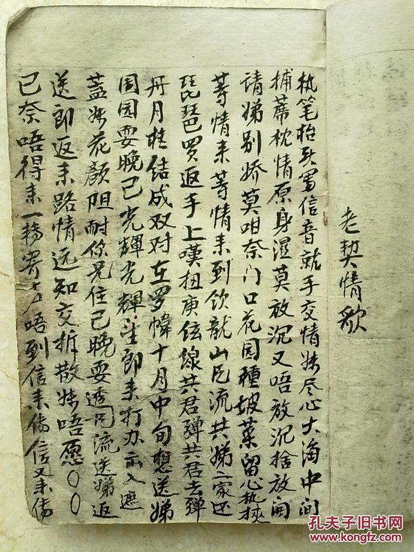 《山歌集》                                    手抄孤本                        超厚本