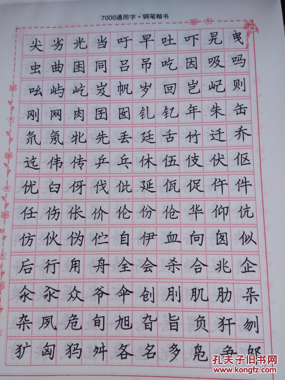司马彦楷书钢笔字帖《7000通用字》非常6+1,电子工业出版社