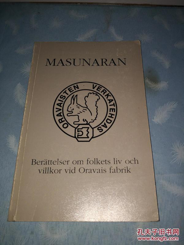 MASUNARAN